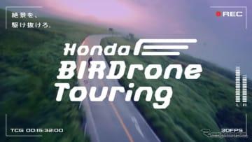 ホンダ BIRDrone Touring