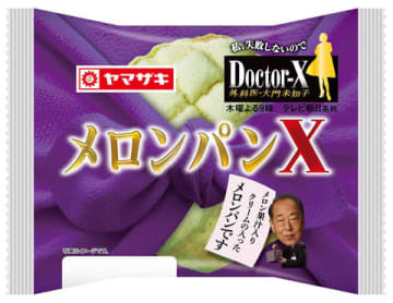 「メロンパンX」(C)テレビ朝日
