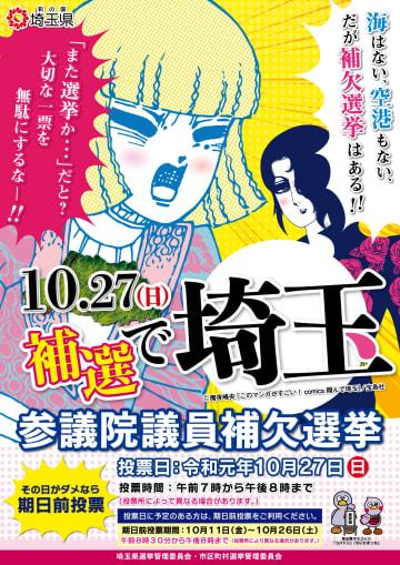 埼玉県選挙管理委員会が人気漫画「翔んで埼玉」のキャラクターを起用して作成した啓発ポスター