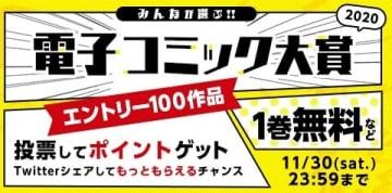 「みんなが選ぶ!!電子コミック大賞2020」