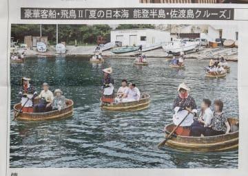 地元紙に掲載された観光ツアーの写真。中央の「たらい舟」に岡山県総社市議会の仲達幸弘・共産党市議が乗っている(画像の一部を加工しています)