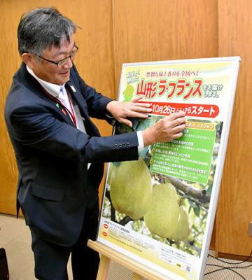 ポスターに統一販売基準日のシールを貼り、協力を呼び掛けた=山形市・県自治会館