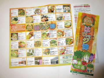 「はぴべジ博」参加店舗などを紹介するマップ