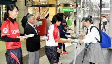 駅利用者に来場を呼び掛ける長沢会長(左から2人目)や選手