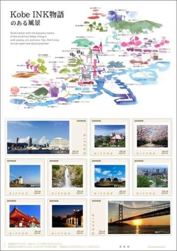 1シート84円切手×10枚。上部の『Kobe INK物語』で描かれたイラスト部分は裏面がシール仕様に(提供画像)