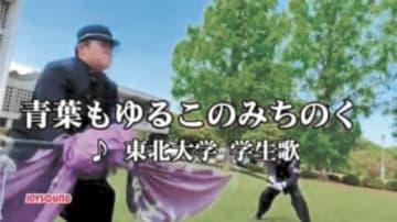 モニターに流れる東北大の学生歌「青葉もゆるこのみちのく」の映像