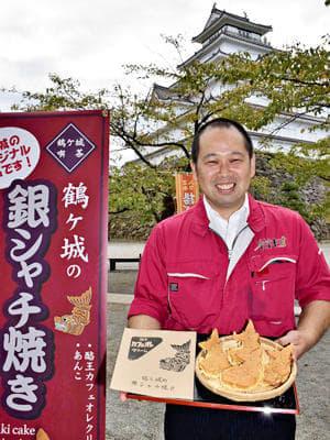 鶴ケ城喫茶で販売が始まった鶴ケ城の銀シャチ焼き(酪王カフェオレクリーム味)