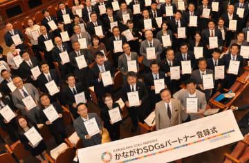 黒岩知事(前列右から2人目)を囲む登録企業の代表者ら =横浜市中区の市開港記念会館