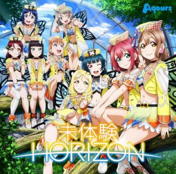 Aqoursのシングル「未体験HORIZON」のジャケット (C)プロジェクトラブライブ!サンシャイン!!