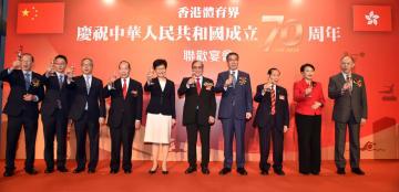 香港スポーツ界の関係者、中華人民共和国成立70周年を祝う