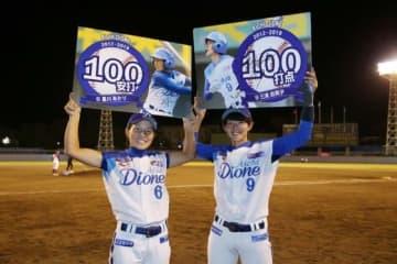 通算100安打を達成した愛知・星川あかり(左)と通算100打点を達成した三浦由美子【写真提供:日本女子プロ野球リーグ】