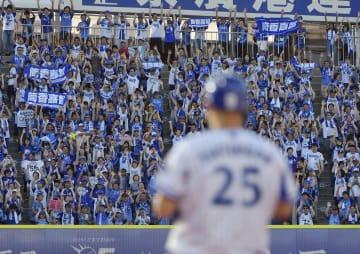 プロ野球のクライマックスシリーズが開幕。五回に筒香(手前)の右前打で4点目を挙げ、喜ぶベイスターズファン =横浜スタジアム