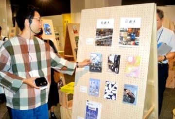 松山市柳井町周辺の情報を発信する「やないすと」など地域の紙メディアが紹介されているニュースパークの企画展=5日午前、横浜市