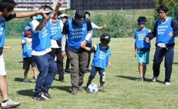 アイマスクを着用し、ブラインドサッカーを体験する参加者