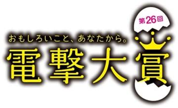 第26回「電撃大賞」