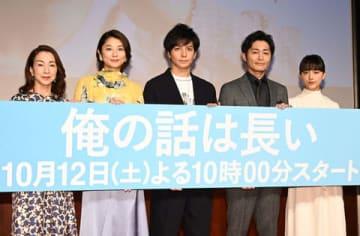 連続ドラマ「俺の話は長い」の完成披露試写会に出席した(左から)原田美枝子さん、小池栄子さん、生田斗真さん、安田顕さん、清原果耶さん