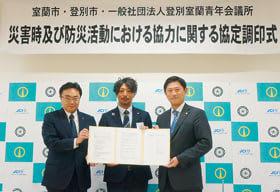 協定を締結した(右から)青山室蘭市長、宮本理事長、小笠原登別市長
