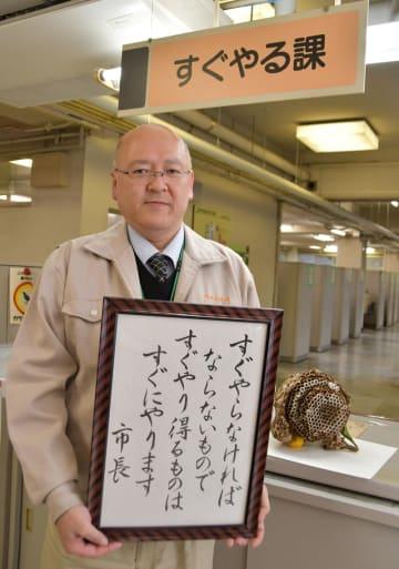 松戸市役所に掲示されている松本市長直筆の標語