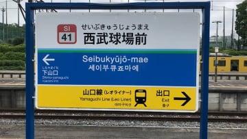 2019年7月頃の西武球場前駅看板 写真:一橋正浩