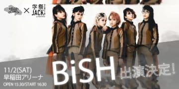 BiSH、<早稲田祭2019>でのワンマンライブが決定!