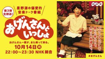祝!「おげんさんといっしょ」復活 - (C)NHK