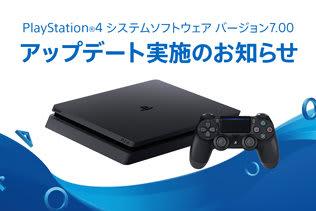 PS4システムソフトウェア「バージョン7.00」明日8日より配信─最大16人までパーティーへ参加可能となり、ボイスチャットの音質も改善!