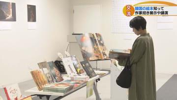韓国で人気の絵本を手に取ることができます