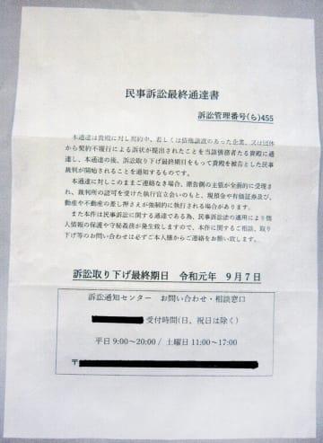 大津市内に送られきた裁判所をかたる架空請求の手紙。黒色部分は電話番号と住所(県警提供)