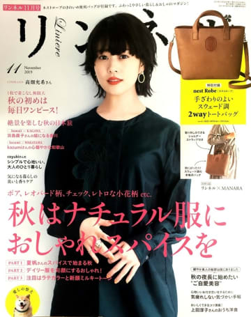写真は、高畑充希さんがカヴァーの「リンネル」(宝島社)の11月号
