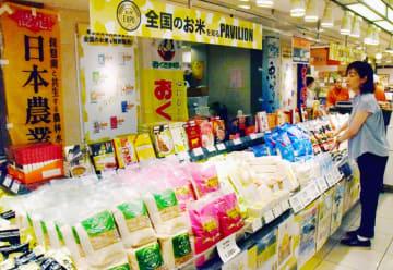 全国の産地の米が並ぶ会場(京都市下京区・大丸京都店)