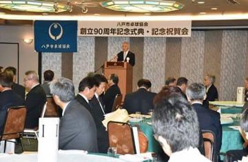 八戸市卓球協会創立90周年を記念して行われた式典