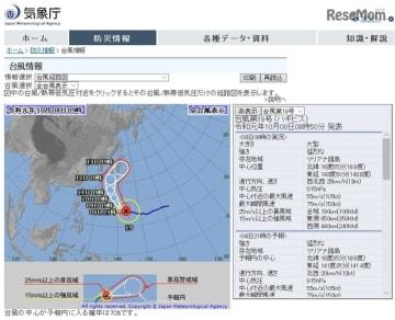 台風情報(2019年10月8日午前9時50分発表)