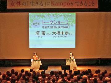 美の秘訣を語る壇蜜(写真右)と大橋未歩(写真:ラジオ関西)