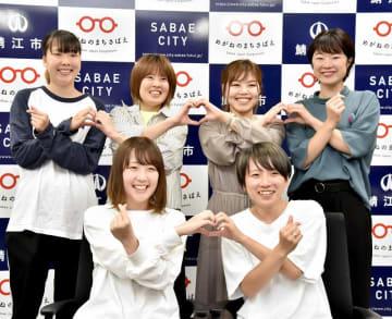 鯖江市JKOG課の初会合で記念撮影するメンバー=10月2日、福井県鯖江市役所