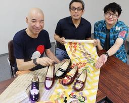 蓄光糸を使った西陣織の生地を靴の表明にあしらった商品製作に携わった(左から)富田伸明さん、吉村剛さん、赤崎次郎さん=神戸新聞社