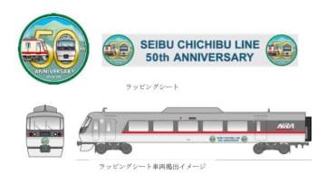 50周年記念ロゴとラッピングシート車両掲出イメージ 画像:西武鉄道