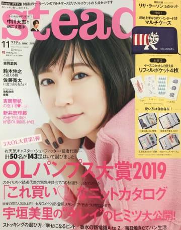 写真は、吉岡里帆さんがカバーガールを務めた「steady.」(宝島社)11月号