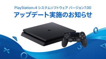 PS4のシステムソフトウェアアップデート「7.00」によってXperia以外のAndroid端末でリモートプレイが可能になる