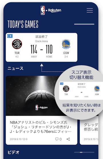 NBA全試合を公式動画配信サービス「NBA Rakuten」で配信