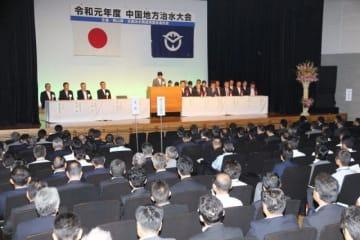 治水事業費の増額を求める決議を採択した中国地方治水大会