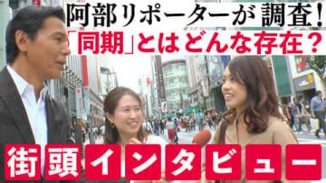 連続ドラマ「同期のサクラ」にレギュラー出演する阿部祐二さん =日本テレビ提供