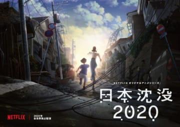 「日本沈没」湯浅政明監督がアニメ化、シリーズが2020年にNetflix全世界独占配信