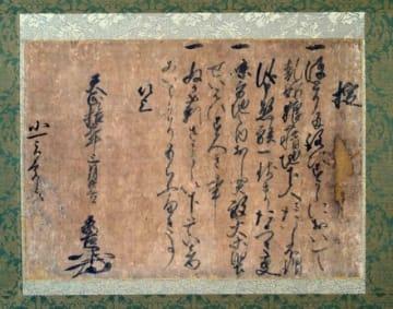 羽柴秀吉が秀長に送った、宇喜多氏領内での問題行動を禁じた掟書