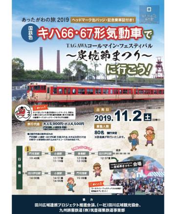 画像:一般社団法人田川広域観光協会