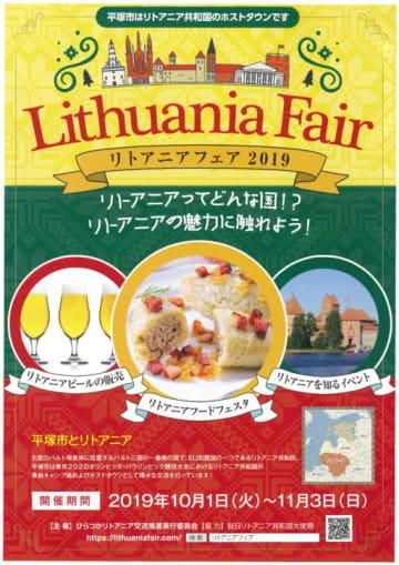 リトアニアフェア 2019 開催 ~平塚市内20店舗が参加