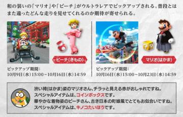 『マリオカート ツアー』開催間近の「トーキョーツアー」詳細が公開!ウルトラレアとして「マリオ(はかま)」&「ピーチ(きもの)」が登場