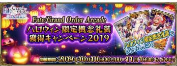 「Fate/Grand Order Arcade」でハロウィン限定概念礼装獲得キャンペーン2019が10月10日より開催!
