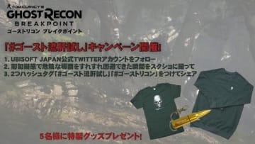 Tシャツや弾丸USBがあたる『ゴーストリコン ブレイクポイント』「ゴースト流肝試し」キャンペーンが開催