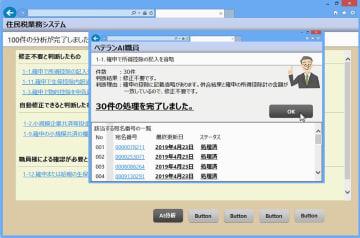 富士通の人工知能(AI)を活用した住民税業務システムの画面