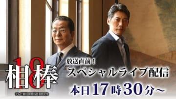 ドラマ「相棒season18」のスペシャルライブ配信の告知ビジュアル=テレビ朝日提供